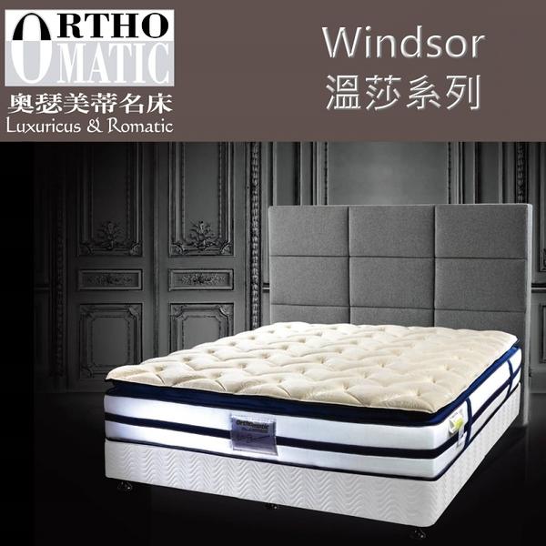美國Orthomatic[Windsor溫莎系列]6x7尺King Size雙人特大獨立筒床墊, 送床包式保潔墊