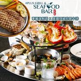 【台北】花酒蔵海鮮吧-2~4人海陸分享餐
