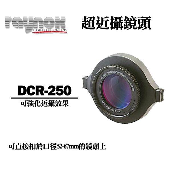 【買再送】RAYNOX 日本製 DCR-250 DCR250 超近攝鏡頭 翻拍8.0x放大 附52-67轉接環