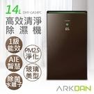 【阿沺ARKDAN】14L玻璃鏡面高效清淨除濕機 DHY-GA14PC(能源效率1級)-超下殺