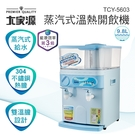 大家源 9.8L蒸氣式溫熱開飲機 飲水機...