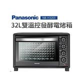 Panasonic國際牌32L微波爐 NB-H3203 公司貨