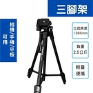 【公司新貨】相機/手機/攝影通用 輕量便攜三腳架 三腳架 相機腳架 自拍架 手機腳架 手機架