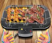 電烤盤220V電燒烤爐商用電烤盤羊肉串電烤爐韓式家用無煙烤肉機烤架igo中元特惠下殺