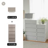 收納櫃 韓國製 衣物收納 塑膠櫃【G0011-A】Pure極簡主義收納五層櫃40CM+收納箱1入(三色) 收納專科