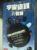 【書寶二手書T6/一般小說_IHI】宇宙盡頭的餐廳_丁世佳, 道格拉斯亞