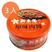 新東陽 原味 肉醬 147g(3入)/組【康鄰超市】