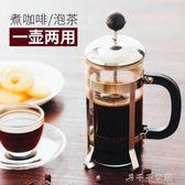 玻璃法壓壺家用咖啡壺套裝耐熱玻璃沖茶器過濾杯濾壓壺消費滿一千現折一百
