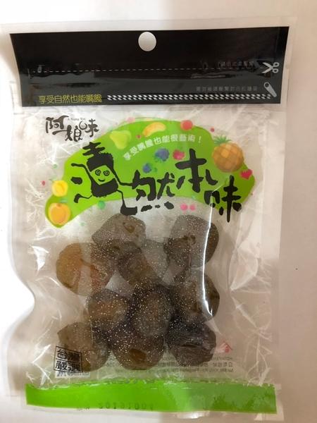 3包免運商品-漬然本味紫蘇梅60g/3包 【合迷雅好物超級商城】