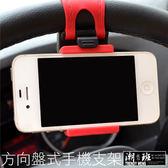 『潮段班』【VR000080】汽車導航必備方向盤手機支架 汽車導航支架 可伸縮式 手機座