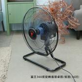 【JL精品工坊】富王360度旋轉循環桌扇(16吋)限時下殺$799電風扇/電扇/空氣扇/桌扇/立扇