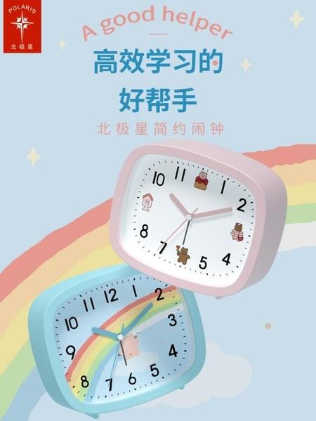 北極星小鬧鐘卡通兒童專用學生用床頭鐘簡約臥室靜音可愛超大鬧鈴 果果輕時尚