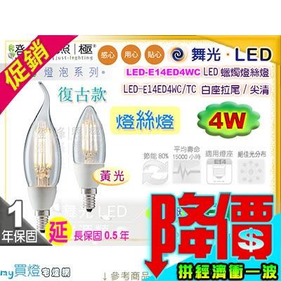 【舞光LED】E14 LED-4W 燈絲燈復古燈泡 黃光。全電壓。水晶燈適用【燈峰照極my買燈】#E14ED4WC