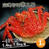 【屏聚美食】特大級急凍智利帝王蟹1隻(1.4-1.6kg/隻)_免運組