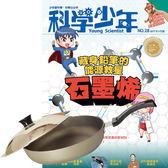 《科學少年》1年12期 贈 頂尖廚師TOP CHEF頂級超硬不沾中華平底鍋31cm