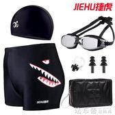 泳褲男平角大碼游溫泉男士泳衣高清防霧泳鏡泳帽包鼻夾套裝備 法布蕾輕時尚