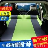 車載充氣床后排suv后備箱旅行床通用款汽車床墊睡覺神器氣墊床 YXS新年禮物 YXS新年禮物