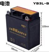 摩托車電瓶12V免維護9A助力車125踏板車7A彎梁車通用干電瓶蓄電池igo 極度潮客