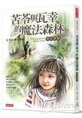苦苓與瓦幸的魔法森林【增訂新版】