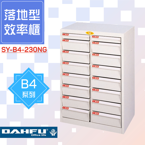 ?大富?收納好物!B4尺寸 落地型效率櫃 SY-B4-230NG 置物櫃 文件櫃 收納櫃 資料櫃 辦公 多功能