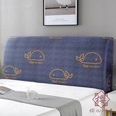床頭套罩北歐萬能全包可拆洗保護套軟包靠背套【櫻田川島】