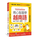 用心智圖學越南語(修訂版):一張張心智圖,輕鬆記住12大生活情境常用單字