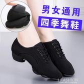 拉丁舞鞋女成人四季軟底教師鞋兒童女孩練功鞋交誼舞蹈鞋男士-Ifashion