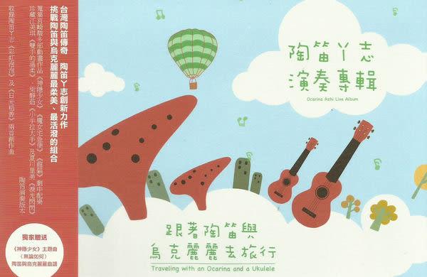 游學志 跟著陶笛與烏克麗麗去旅行 CD  (購潮8)