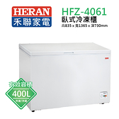 【禾聯HERAN】400公升 臥式冷凍櫃 HFZ-4061