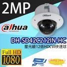 高雄/台南/屏東監視器 DH-SD42C212IN-HC 星光級12倍1080P HDCVI快速球 大華dahua