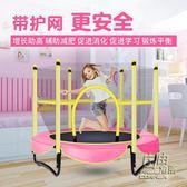 蹦蹦床家用兒童室內寶寶彈跳床小孩成人帶護網家庭玩具跳跳床CY 自由角落