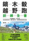 鏑木毅越野跑訓練全書:日本越野跑第一人的私攻略,從各地形跑步技巧、體能升級計...