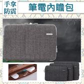 電腦包 Macbook 11 13 15吋 吉瑪仕 人字紋 抗震包 真皮 內膽包 手拿 筆電包 商務 公事包 手拿包