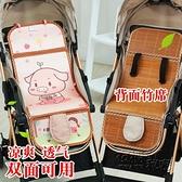 嬰兒手推車涼席兒童寶寶冰絲透氣夏季新生兒傘車涼席墊子竹蓆通用 衣櫥秘密