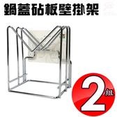 金德恩 台灣製造 2組免施工鍋蓋砧板壁掛架強力無痕膠組