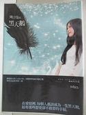 【書寶二手書T1/一般小說_AK3】湖岸邊的黑天鵝_Misa