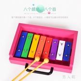手敲琴 兒童敲打樂器琴1-2-3周歲八音小木琴男女寶寶益智音樂玩具 FR13271『男人範』