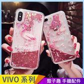 流沙殼 VIVO X21 V9 V7 V7plus 手機殼 粉色火焰鳥 閃粉紅鶴 V7+ 保護殼保護套 防摔軟殼