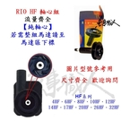 台灣RIO【10HF 軸心零件】【陶瓷軸心+磁鐵扇葉】【HF系列】沉水馬達 所有規格 零配件 魚事職人