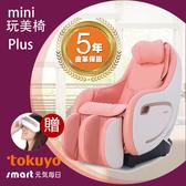 ⦿ 超贈點5倍送⦿ tokuyo Mini玩美按摩椅小沙發 TC-292(馬卡龍粉色)【送眼部按摩器】