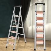 家用折疊人字梯子室內便攜工程梯不銹鋼鋁合金樓梯凳【免運快出】