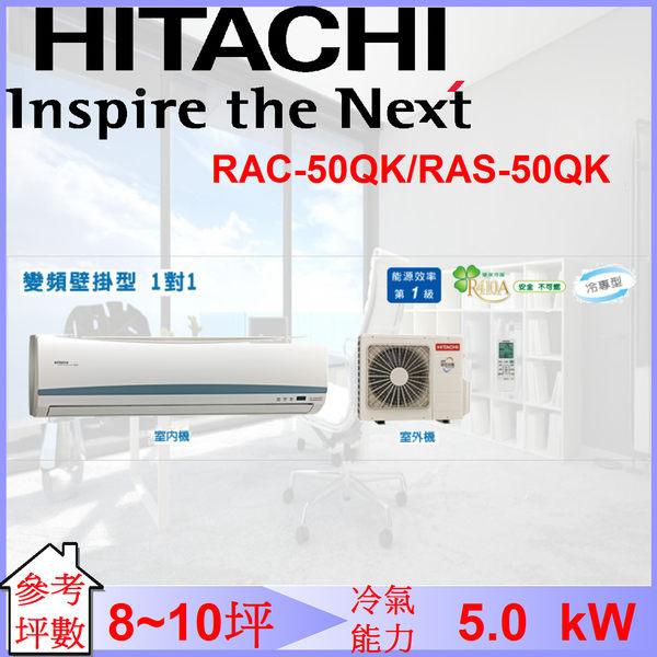 【睿騏電器】日立 HITACHI 8~10坪 一對一變頻單冷壁掛式冷氣 RAC-50QK/RAS-50QK 安裝費另計