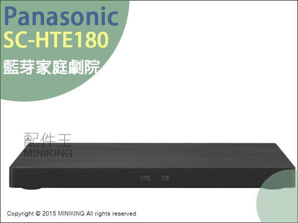 【配件王】日本代購 Panasonic SC-HTE180 藍光家庭劇院組 HDMI 2.1聲道 重低音