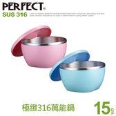 PERFECT極緻316隔熱碗15cm(附蓋)《PERFECT 理想》