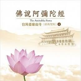 台灣靈巖山寺 經典梵唄4 佛說阿彌陀經 CD (購潮8)