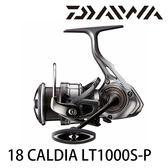 漁拓釣具 DAIWA 18 CALDIA LT1000S-P (紡車捲線器)