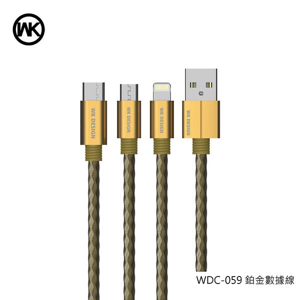 WK 鉑金數據線 金屬彈簧快速充電線 Micro USB Type-C iPhone 8 Plus 快充線 傳輸線
