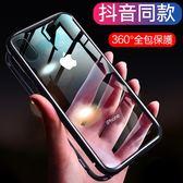 萬磁王 iPhone Xs Max XR 7 8 6S Plus X R15 P20 Pro Note 9 J4 J6 S8 S9 手機殼 金屬邊框 保護殼 鋼化玻璃殼 磁吸殼