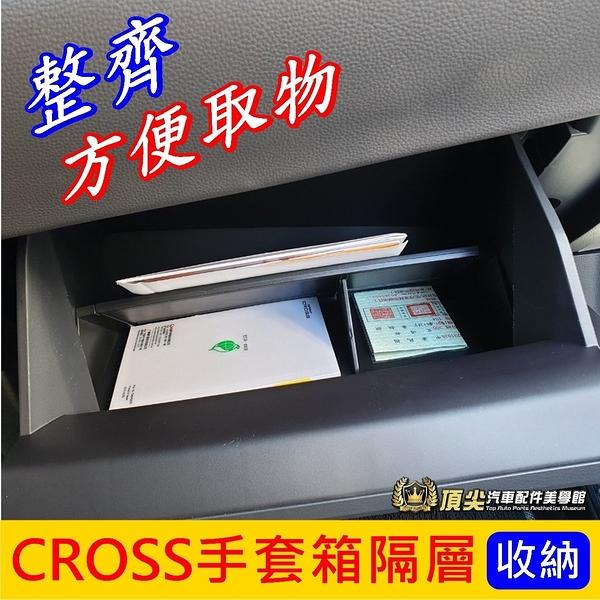 TOYOTA豐田【CROSS手套箱隔層】COROLLA CROSS副駕駛置物箱 CC內裝 儲物盒分層 收納隔板