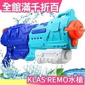 【1500ml】日本 大容量 9-10m 遠距射程 水槍 KLAS REMO 2020 新款 超強力 遠距離【小福部屋】
